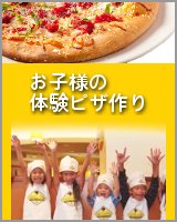 カリフォルニアピザ キッズツアー